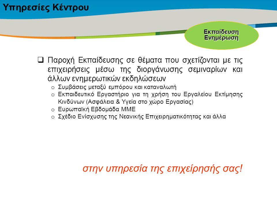 Title of the presentation | Date |‹#›  Παροχή Εκπαίδευσης σε θέματα που σχετίζονται με τις επιχειρήσεις μέσω της διοργάνωσης σεμιναρίων και άλλων ενη