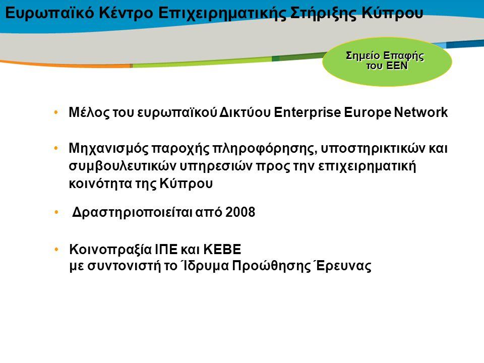 Title of the presentation | Date |‹#› Μέλος του ευρωπαϊκού Δικτύου Enterprise Europe Network Μηχανισμός παροχής πληροφόρησης, υποστηρικτικών και συμβο