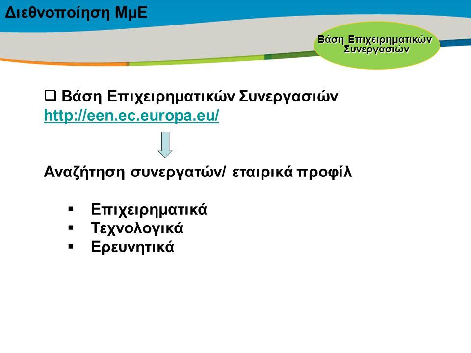 Title of the presentation | Date |‹#› Διεθνοποίηση ΜμΕ Βάση Επιχειρηματικών Συνεργασιών  Βάση Επιχειρηματικών Συνεργασιών http://een.ec.europa.eu/ Αν