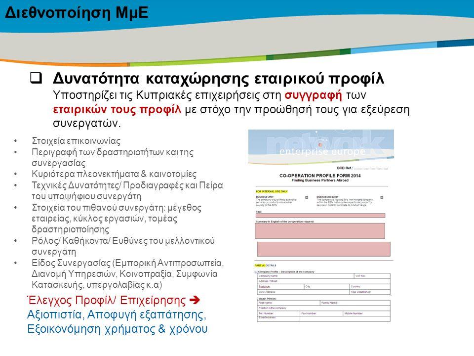 Title of the presentation | Date |‹#›  Δυνατότητα καταχώρησης εταιρικού προφίλ Υποστηρίζει τις Κυπριακές επιχειρήσεις στη συγγραφή των εταιρικών τους