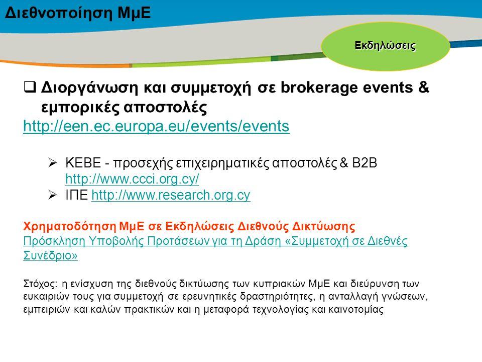 Title of the presentation | Date |‹#›  Διοργάνωση και συμμετοχή σε brokerage events & εμπορικές αποστολές http://een.ec.europa.eu/events/events  ΚΕΒ
