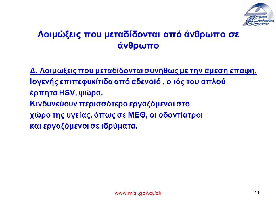www.mlsi.gov.cy/dli 14 Λοιμώξεις που μεταδίδονται από άνθρωπο σε άνθρωπο Δ. Λοιμώξεις που μεταδίδονται συνήθως με την άμεση επαφή. Ιογενής επιπεφυκίτι