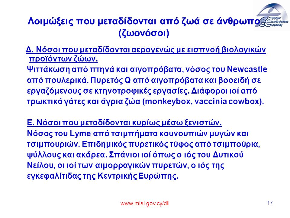 www.mlsi.gov.cy/dli 17 Λοιμώξεις που μεταδίδονται από ζωά σε άνθρωπο (ζωονόσοι) Δ. Νόσοι που μεταδίδονται αερογενώς με εισπνοή βιολογικών προϊόντων ζώ