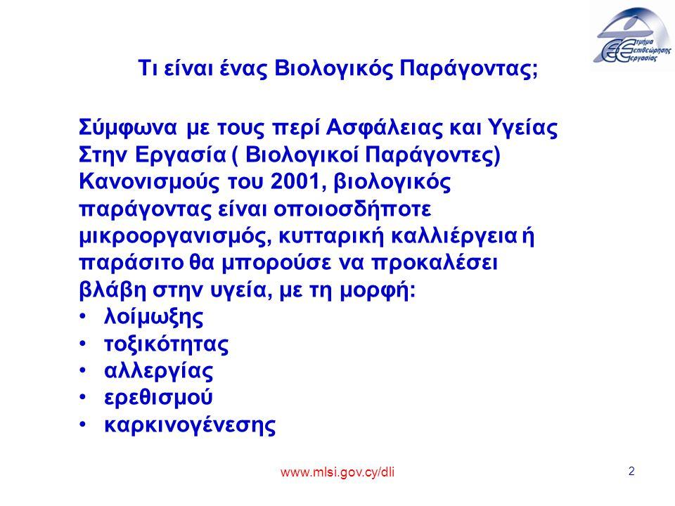 www.mlsi.gov.cy/dli 2 Τι είναι ένας Βιολογικός Παράγοντας; Σύμφωνα με τους περί Ασφάλειας και Υγείας Στην Εργασία ( Βιολογικοί Παράγοντες) Κανονισμούς