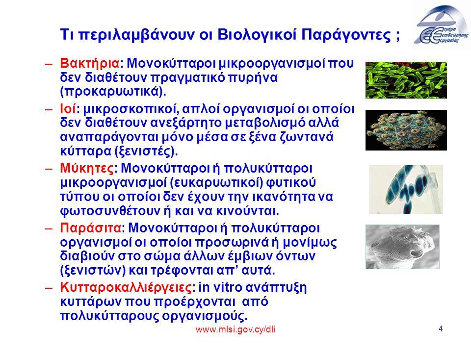 www.mlsi.gov.cy/dli 4 Τι περιλαμβάνουν οι Βιολογικοί Παράγοντες ; – –Βακτήρια: Μονοκύτταροι μικροοργανισμοί που δεν διαθέτουν πραγματικό πυρήνα (προκα