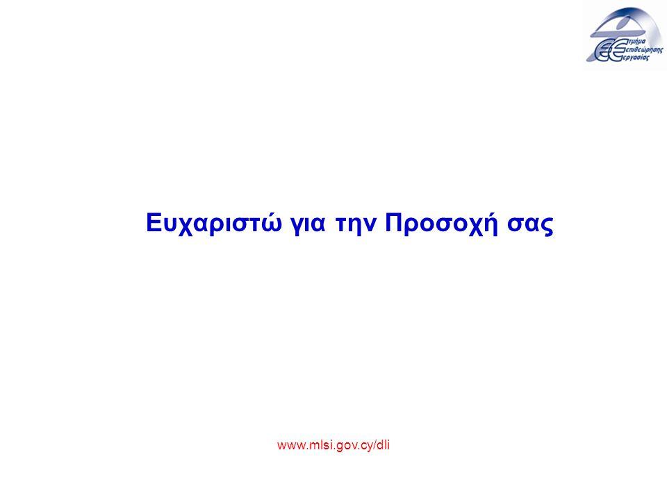 Ευχαριστώ για την Προσοχή σας www.mlsi.gov.cy/dli
