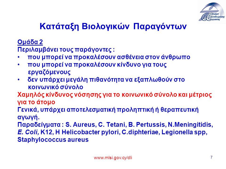 www.mlsi.gov.cy/dli 8 Κατάταξη Βιολογικών Παραγόντων Ομάδα 3 Περιλαμβάνει τους παράγοντες: που μπορεί να προκαλέσουν σοβαρή ασθένεια στον άνθρωπο συνιστούν σοβαρό κίνδυνο για τους εργαζόμενους ενδέχεται υπάρχει κίνδυνος να διαδοθούν στο κοινωνικό σύνολο Χαμηλός κίνδυνος νόσησης για το κοινωνικό σύνολο και υψηλός για το άτομο Γενικά, υπάρχει αποτελεσματική προληπτική ή θεραπευτική αγωγή Παραδείγματα: Yersinia pestis, Bacillus anthracis, Mycobacterium tuberculosis, HBV, HCV, HIV, S.Typhi, Creutzfeldt-Jakob