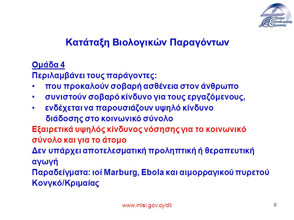 www.mlsi.gov.cy/dli 9 Κατάταξη Βιολογικών Παραγόντων Ομάδα 4 Περιλαμβάνει τους παράγοντες: που προκαλούν σοβαρή ασθένεια στον άνθρωπο συνιστούν σοβαρό