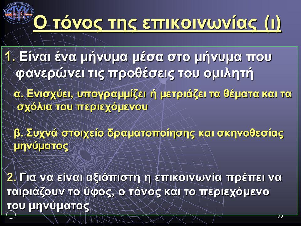 22 Ο τόνος της επικοινωνίας (ι) 1.