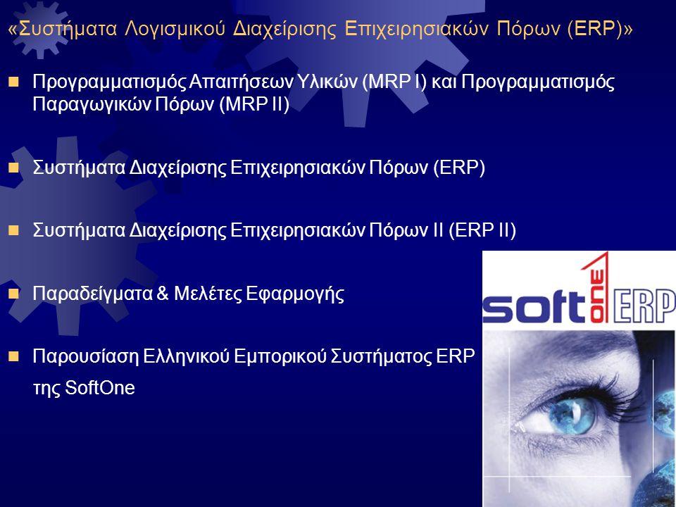 12 Προγραμματισμός Απαιτήσεων Υλικών (MRP I) και Προγραμματισμός Παραγωγικών Πόρων (MRP II) Συστήματα Διαχείρισης Επιχειρησιακών Πόρων (ERP) Συστήματα