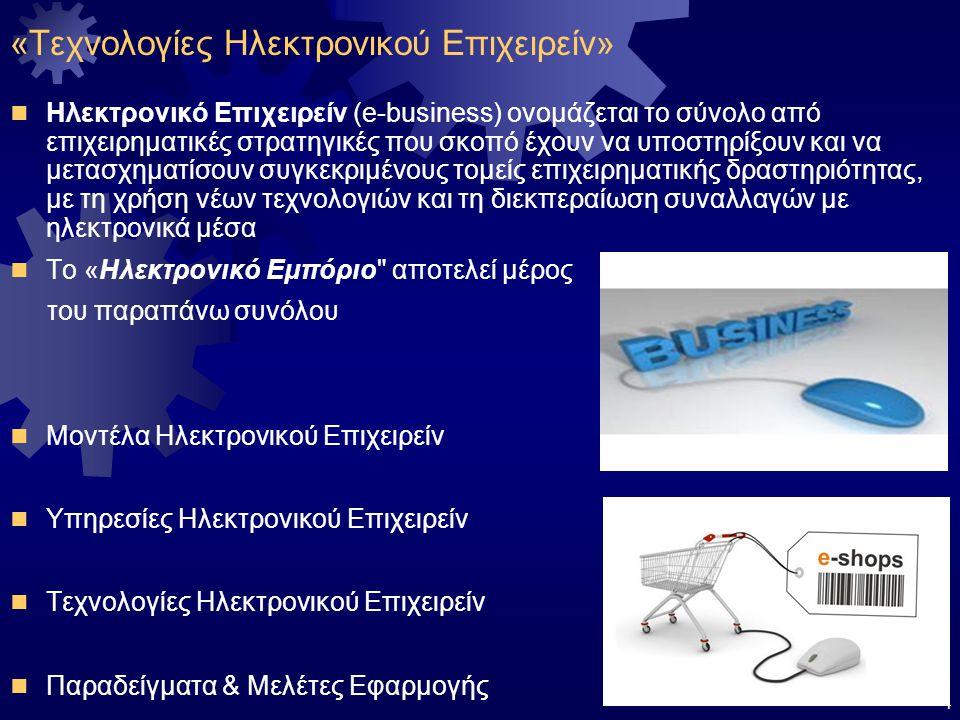 4 «Τεχνολογίες Ηλεκτρονικού Επιχειρείν» Ηλεκτρονικό Επιχειρείν (e-business) ονομάζεται το σύνολο από επιχειρηματικές στρατηγικές που σκοπό έχουν να υπ