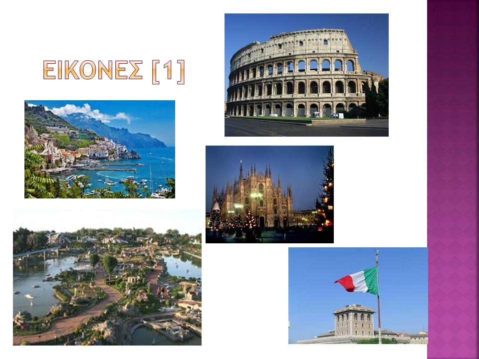  Η ιστορία της Ιταλίας είναι στενά συνδεδεμένη με τον πολιτισμό της περιοχής της Μεσογείου αλλά και της Ευρώπης γενικότερα.