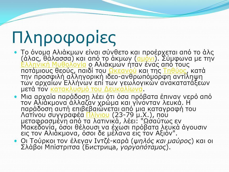 Πληροφορίες Το όνομα Αλιάκμων είναι σύνθετο και προέρχεται από το άλς (άλας, θάλασσα) και από το άκμων (αμόνι). Σύμφωνα με την Ελληνική Μυθολογία ο Αλ