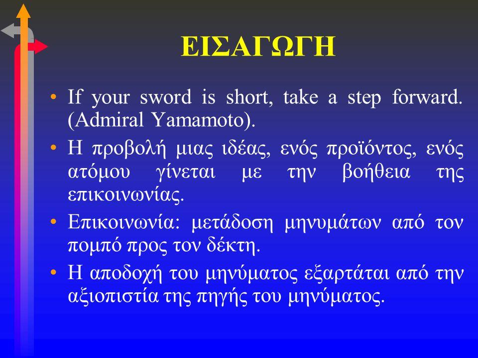 ΕΙΣΑΓΩΓΗ If your sword is short, take a step forward. (Admiral Yamamoto). Η προβολή μιας ιδέας, ενός προϊόντος, ενός ατόμου γίνεται με την βοήθεια της