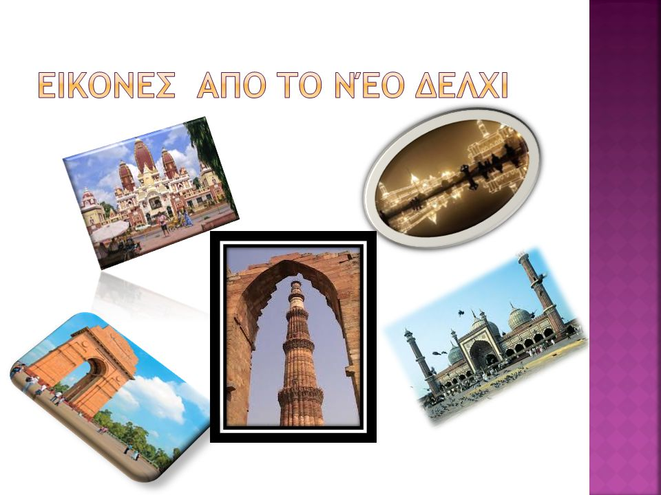  Το Νέο Δελχί είναι η νέα πόλη μόλις σε απόσταση 8 χλμ. νότια από την παλιά, πρωτεύουσα της Ινδίας. Αν και η απόφαση της ίδρυσης της νέας αυτής πόλης