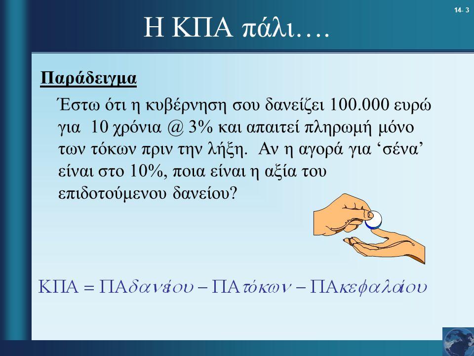 14- 3 Η ΚΠΑ πάλι…. Παράδειγμα Έστω ότι η κυβέρνηση σου δανείζει 100.000 ευρώ για 10 χρόνια @ 3% και απαιτεί πληρωμή μόνο των τόκων πριν την λήξη. Αν η