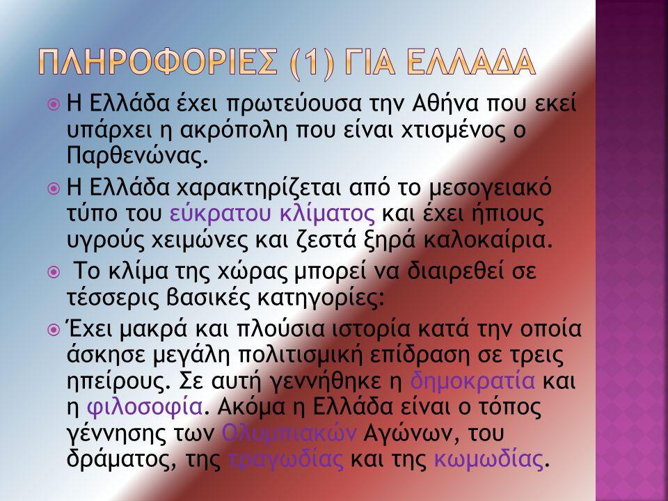 Βασίλης Σωτηρακόπουλος Χρήστος Τομαράς