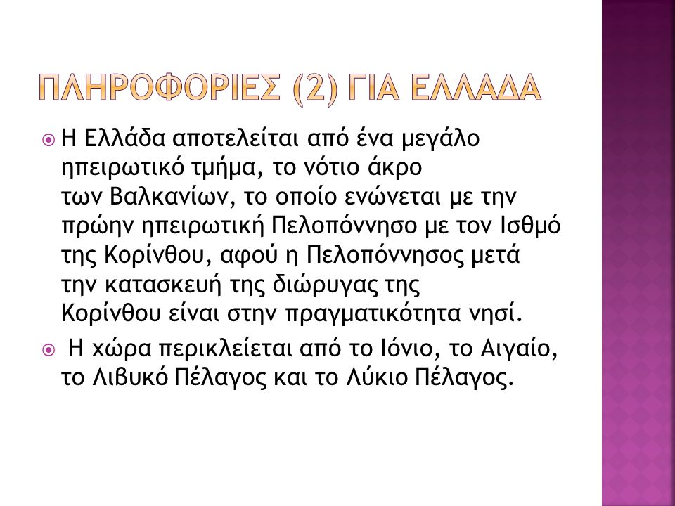  Η Ελλάδα έχει πρωτεύουσα την Αθήνα που εκεί υπάρχει η ακρόπολη που είναι χτισμένος ο Παρθενώνας.  Η Ελλάδα χαρακτηρίζεται από το μεσογειακό τύπο το