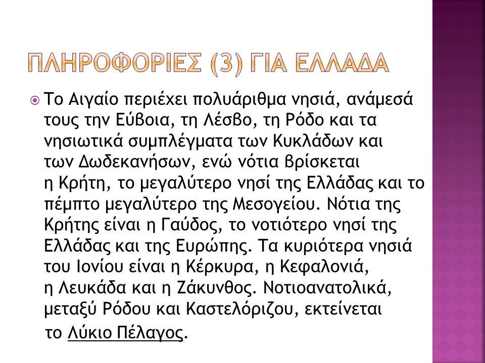  Η Ελλάδα αποτελείται από ένα μεγάλο ηπειρωτικό τμήμα, το νότιο άκρο των Βαλκανίων, το οποίο ενώνεται με την πρώην ηπειρωτική Πελοπόννησο με τον Ισθμό της Κορίνθου, αφού η Πελοπόννησος μετά την κατασκευή της διώρυγας της Κορίνθου είναι στην πραγματικότητα νησί.