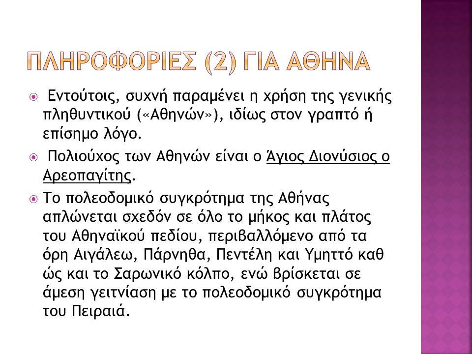 ΗΗ Αθήνα είναι η πρωτεύουσα πόλη της Ελλάδας και ανήκει στην Περιφέρεια Αττικής.