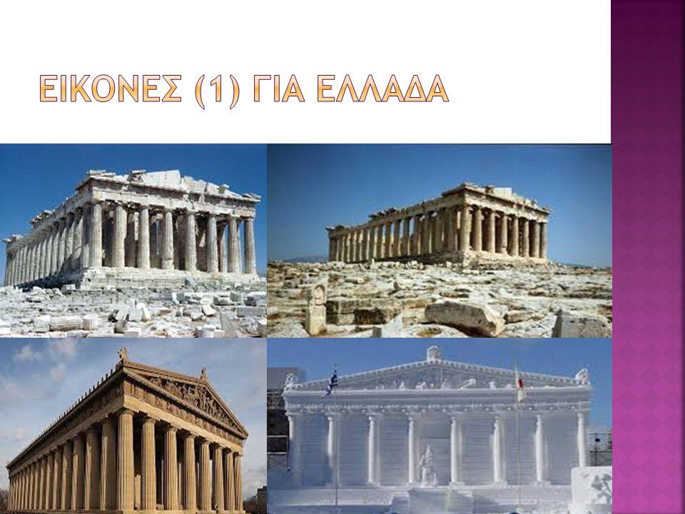  Τα δύο συγκροτήματα συναποτελούν την περιφέρεια πρωτευούσης.  Η γεωμορφολογία στην Αθήνα συχνά δημιουργεί το φαινόμενο της θερμοκρασιακής αναστροφή