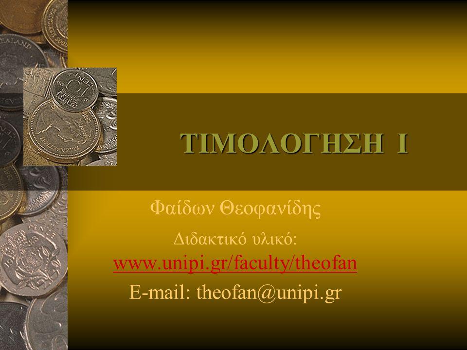 ΤΙΜΟΛΟΓΗΣΗ I Φαίδων Θεοφανίδης Διδακτικό υλικό: www.unipi.gr/faculty/theofan www.unipi.gr/faculty/theofan E-mail: theofan@unipi.gr