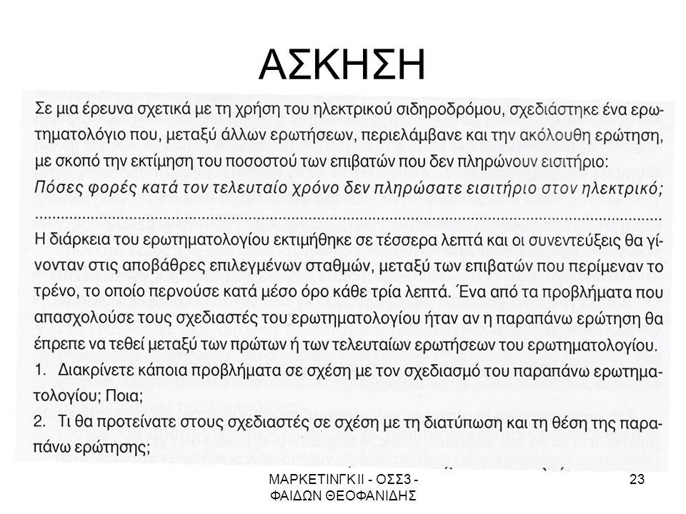 ΜΑΡΚΕΤΙΝΓΚ ΙΙ - ΟΣΣ3 - ΦΑΙΔΩΝ ΘΕΟΦΑΝΙΔΗΣ 23 ΑΣΚΗΣΗ