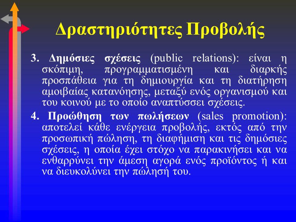 Δραστηριότητες Προβολής 3. Δημόσιες σχέσεις (public relations): είναι η σκόπιμη, προγραμματισμένη και διαρκής προσπάθεια για τη δημιουργία και τη διατ