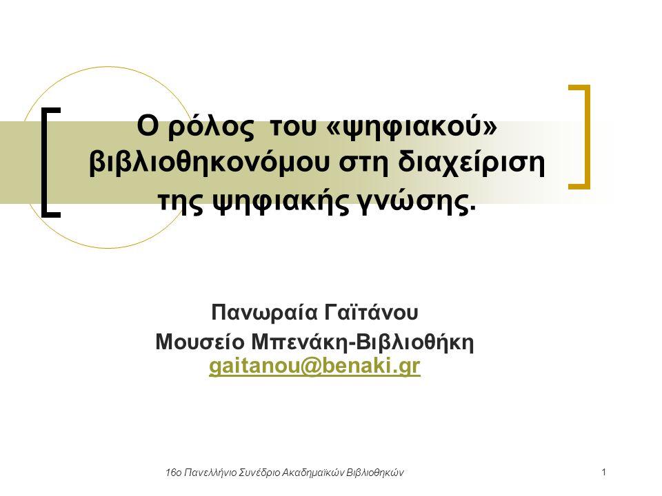 12 16ο Πανελλήνιο Συνέδριο Ακαδημαϊκών Βιβλιοθηκών Βιβλιοθηκονόμος-ερευνητής Διαθέτει μοναδική γνώση του εύρους και βάθους των πληροφοριακών πηγών σε ποίκιλλες θεματικές ενότητες.
