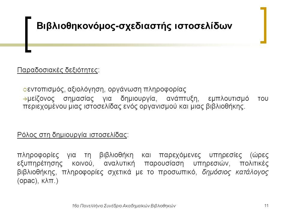 11 16ο Πανελλήνιο Συνέδριο Ακαδημαϊκών Βιβλιοθηκών Βιβλιοθηκονόμος-σχεδιαστής ιστοσελίδων Παραδοσιακές δεξιότητες:  εντοπισμός, αξιολόγηση, οργάνωση