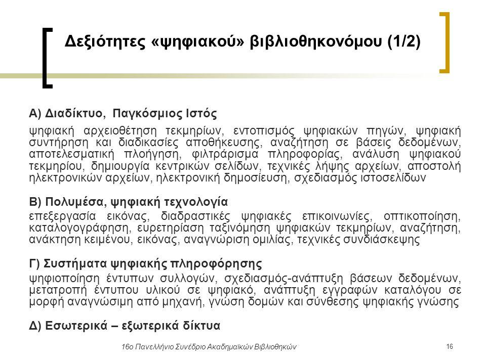 16 16ο Πανελλήνιο Συνέδριο Ακαδημαϊκών Βιβλιοθηκών Δεξιότητες «ψηφιακού» βιβλιοθηκονόμου (1/2) Α) Διαδίκτυο, Παγκόσμιος Ιστός ψηφιακή αρχειοθέτηση τεκ