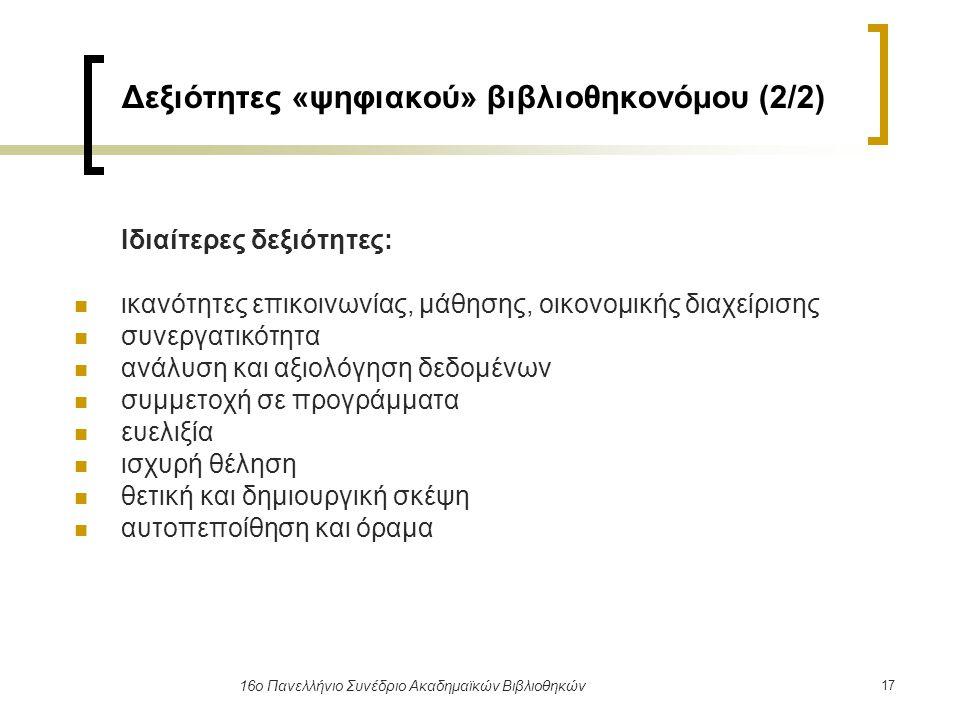 17 16ο Πανελλήνιο Συνέδριο Ακαδημαϊκών Βιβλιοθηκών Δεξιότητες «ψηφιακού» βιβλιοθηκονόμου (2/2) Ιδιαίτερες δεξιότητες: ικανότητες επικοινωνίας, μάθησης