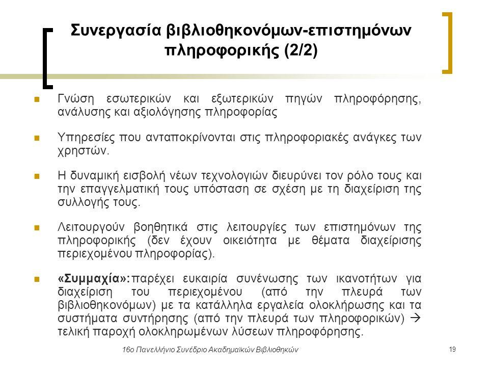 19 16ο Πανελλήνιο Συνέδριο Ακαδημαϊκών Βιβλιοθηκών Συνεργασία βιβλιοθηκονόμων-επιστημόνων πληροφορικής (2/2) Γνώση εσωτερικών και εξωτερικών πηγών πλη