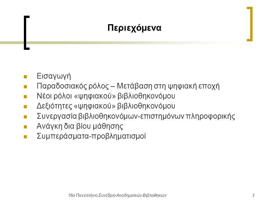 2 16ο Πανελλήνιο Συνέδριο Ακαδημαϊκών Βιβλιοθηκών Περιεχόμενα Εισαγωγή Παραδοσιακός ρόλος – Μετάβαση στη ψηφιακή εποχή Νέοι ρόλοι «ψηφιακού» βιβλιοθηκ