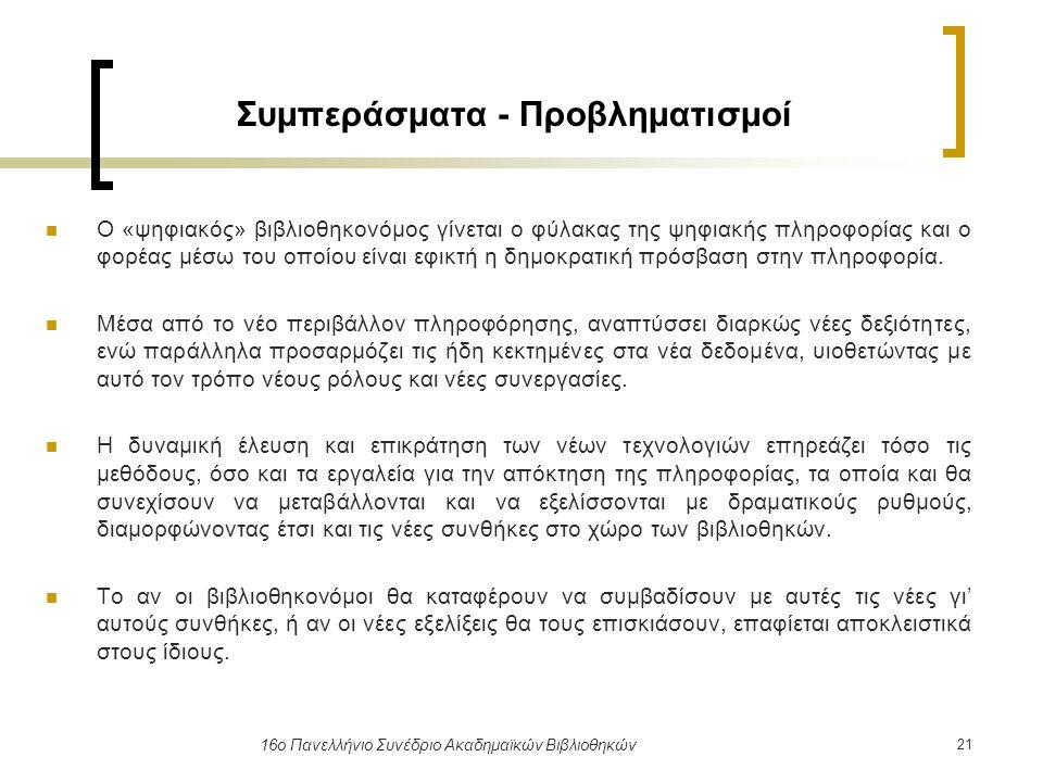 21 16ο Πανελλήνιο Συνέδριο Ακαδημαϊκών Βιβλιοθηκών Συμπεράσματα - Προβληματισμοί Ο «ψηφιακός» βιβλιοθηκονόμος γίνεται ο φύλακας της ψηφιακής πληροφορί