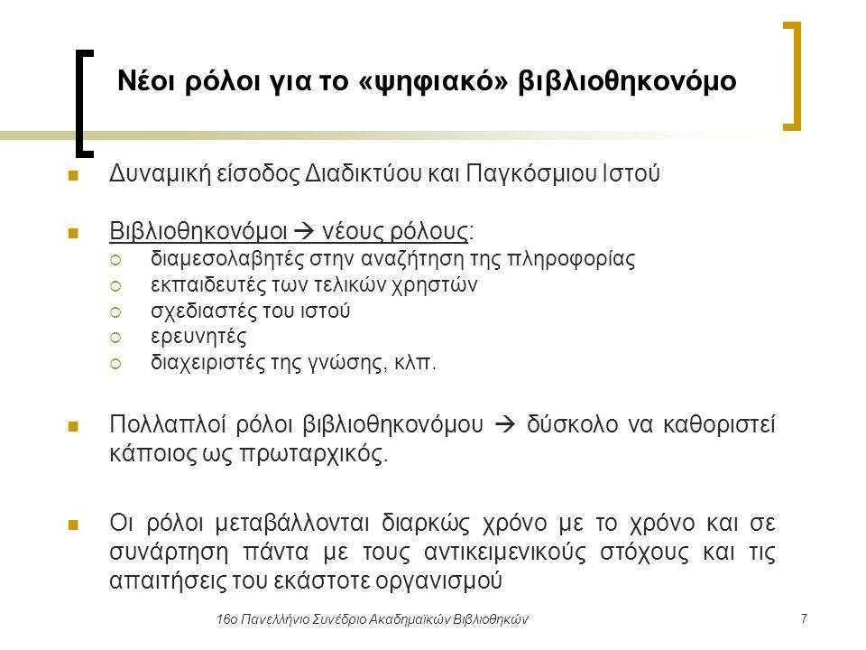 7 16ο Πανελλήνιο Συνέδριο Ακαδημαϊκών Βιβλιοθηκών Νέοι ρόλοι για το «ψηφιακό» βιβλιοθηκονόμο Δυναμική είσοδος Διαδικτύου και Παγκόσμιου Ιστού Βιβλιοθη