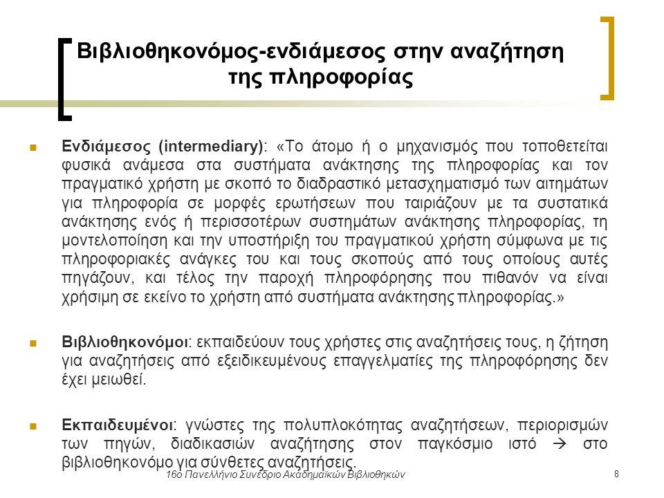 8 16ο Πανελλήνιο Συνέδριο Ακαδημαϊκών Βιβλιοθηκών Βιβλιοθηκονόμος-ενδιάμεσος στην αναζήτηση της πληροφορίας Ενδιάμεσος (intermediary): «Το άτομο ή ο μ
