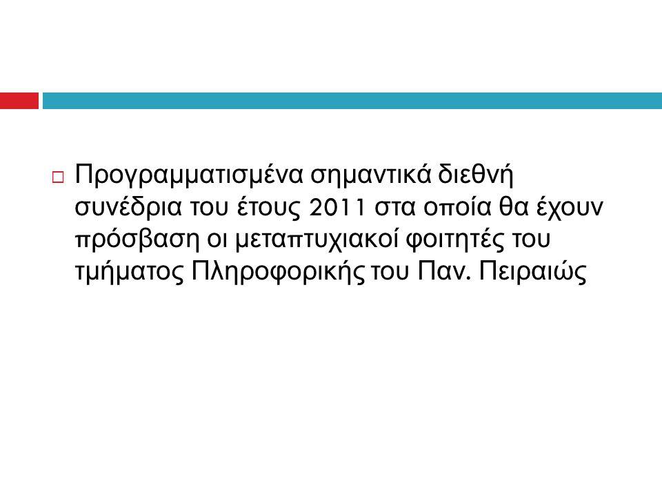  Προγραμματισμένα σημαντικά διεθνή συνέδρια του έτους 2011 στα ο π οία θα έχουν π ρόσβαση οι μετα π τυχιακοί φοιτητές του τμήματος Πληροφορικής του Π