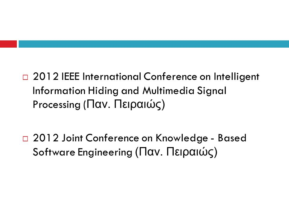  2012 IEEE International Conference on Intelligent Information Hiding and Multimedia Signal Processing ( Παν. Πειραιώς)  2012 Joint Conference on Kn