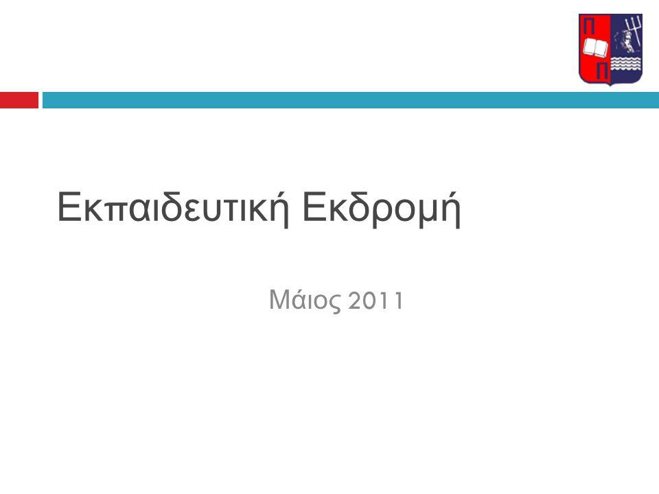 Εκ π αιδευτική Εκδρομή Μάιος 2011