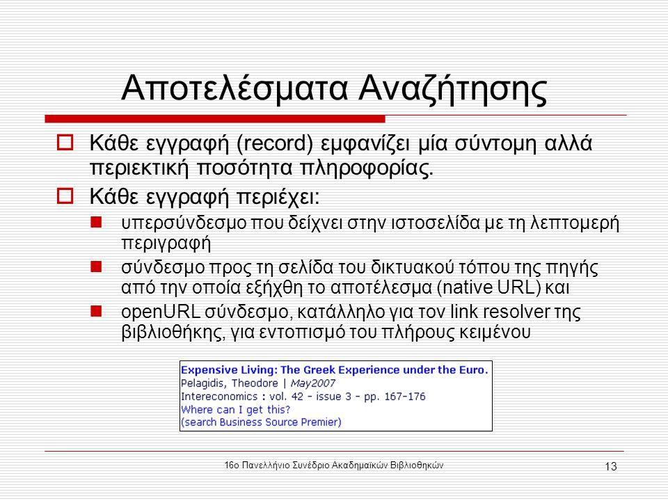 16ο Πανελλήνιο Συνέδριο Ακαδημαϊκών Βιβλιοθηκών 13 Αποτελέσματα Αναζήτησης  Κάθε εγγραφή (record) εμφανίζει μία σύντομη αλλά περιεκτική ποσότητα πληρ