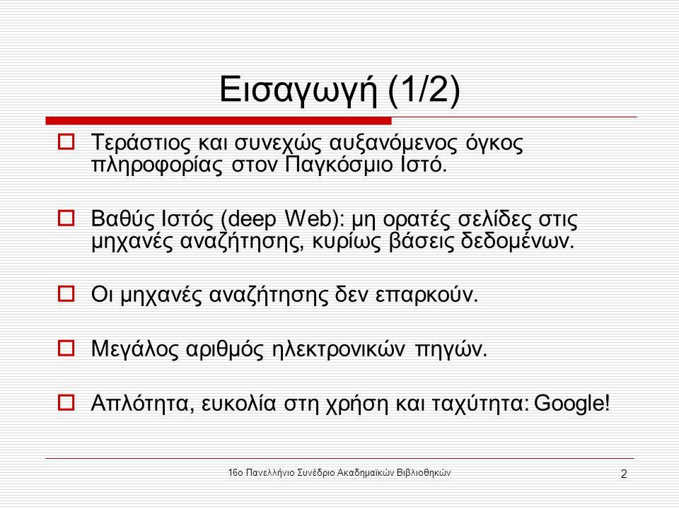 16ο Πανελλήνιο Συνέδριο Ακαδημαϊκών Βιβλιοθηκών 3 Εισαγωγή (2/2)  Προβληματική η παραδοσιακή πρακτική αναζήτησης στις πηγές που παρέχει μια βιβλιοθήκη.
