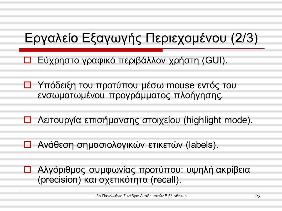 16ο Πανελλήνιο Συνέδριο Ακαδημαϊκών Βιβλιοθηκών 22 Εργαλείο Εξαγωγής Περιεχομένου (2/3)  Εύχρηστο γραφικό περιβάλλον χρήστη (GUI).