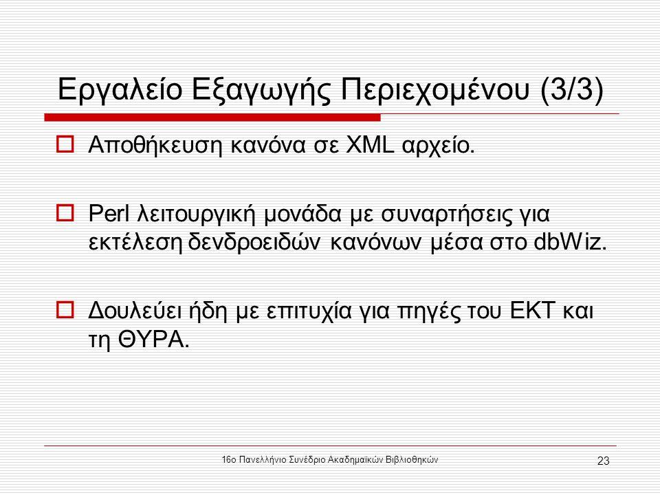 16ο Πανελλήνιο Συνέδριο Ακαδημαϊκών Βιβλιοθηκών 23 Εργαλείο Εξαγωγής Περιεχομένου (3/3)  Αποθήκευση κανόνα σε XML αρχείο.