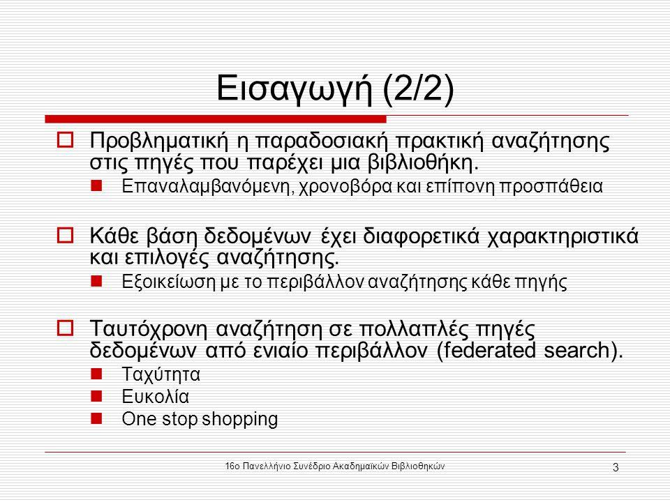 16ο Πανελλήνιο Συνέδριο Ακαδημαϊκών Βιβλιοθηκών 3 Εισαγωγή (2/2)  Προβληματική η παραδοσιακή πρακτική αναζήτησης στις πηγές που παρέχει μια βιβλιοθήκ