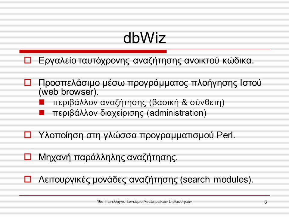 16ο Πανελλήνιο Συνέδριο Ακαδημαϊκών Βιβλιοθηκών 8 dbWiz  Εργαλείο ταυτόχρονης αναζήτησης ανοικτού κώδικα.  Προσπελάσιμο μέσω προγράμματος πλοήγησης