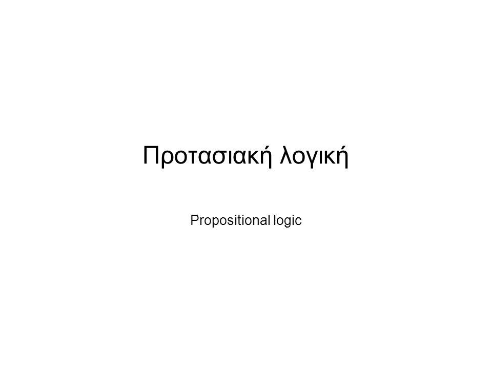 Προτασιακή λογική Propositional logic