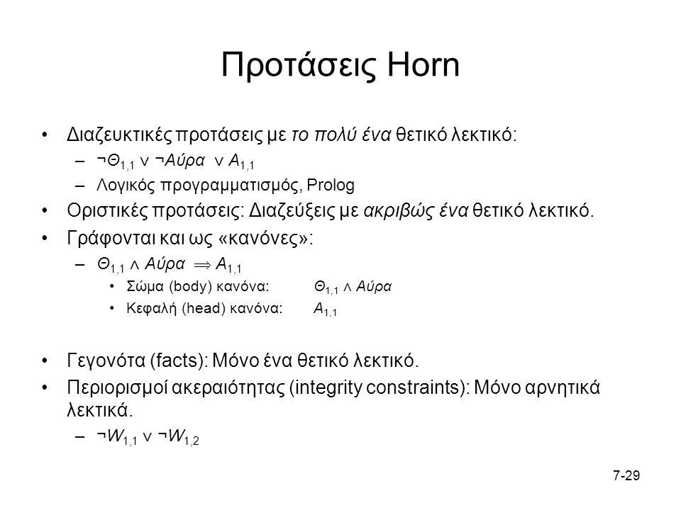 7-29 Προτάσεις Horn Διαζευκτικές προτάσεις με το πολύ ένα θετικό λεκτικό: –¬Θ 1,1 ⋁ ¬Αύρα ⋁ Α 1,1 –Λογικός προγραμματισμός, Prolog Οριστικές προτάσεις: Διαζεύξεις με ακριβώς ένα θετικό λεκτικό.