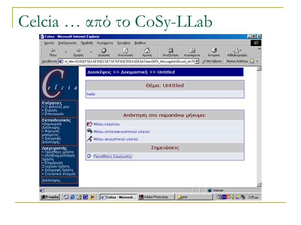 Synergo – Περιβάλλον συνεργασίας Κοινόχρηστος χώρος διάλογος Βιβλιοθήκη οντοτήτων Δείκτης συνεργασίας