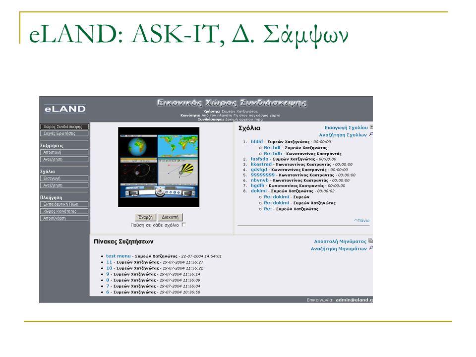 eLAND: ASK-IT, Δ. Σάμψων